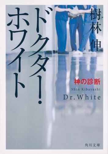 書影:ドクター・ホワイト 神の診断