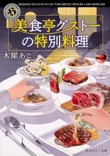 書影:美食亭グストーの特別料理