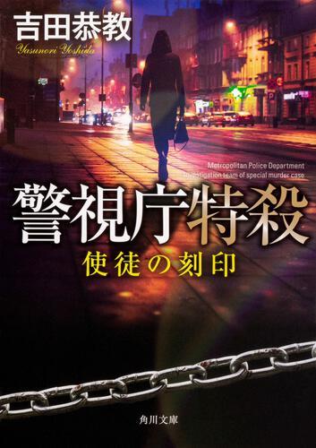 書影:警視庁特殺 使徒の刻印