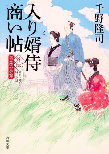 書影:入り婿侍商い帖 外伝 青葉の季節