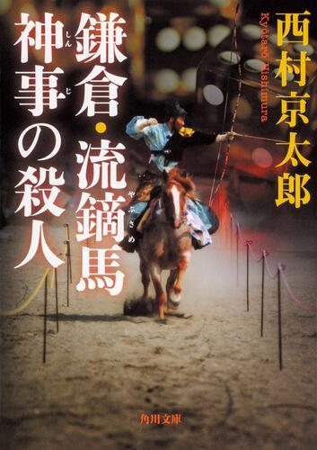 書影:鎌倉・流鏑馬神事の殺人