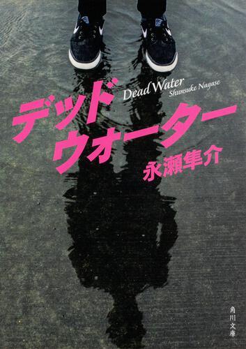 書影:デッドウォーター