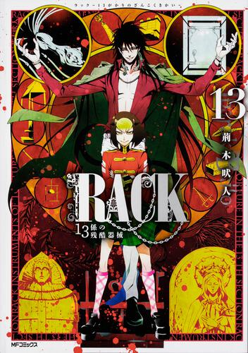 表紙:RACK‐13係の残酷器械‐ 13
