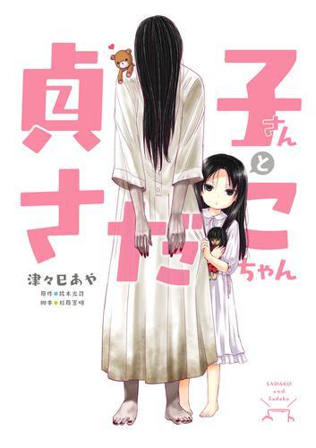 表紙:貞子さんとさだこちゃん