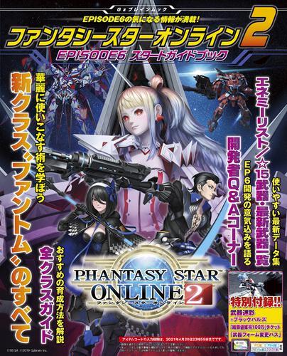 書影:ファンタシースターオンライン2 EPISODE6 スタートガイドブック