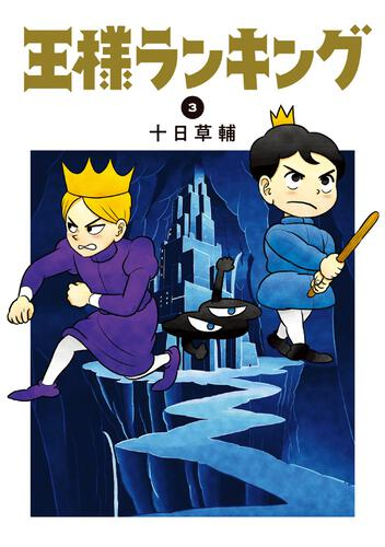 表紙:王様ランキング 3