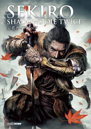 書影:SEKIRO: SHADOWS DIE TWICE 公式ガイドブック