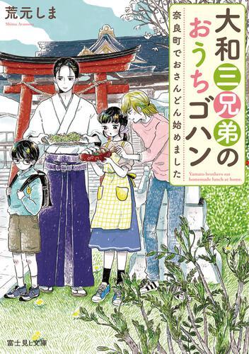 書影:大和三兄弟のおうちゴハン 奈良町でおさんどん始めました