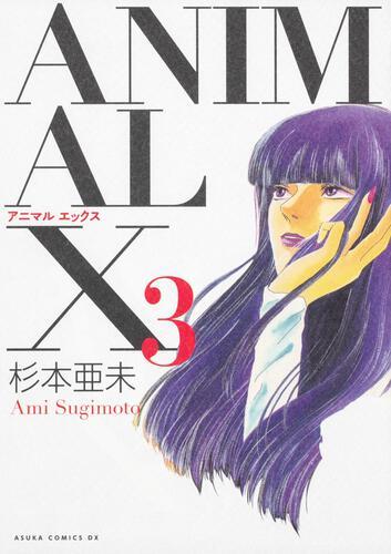 書影:ANIMAL X 3