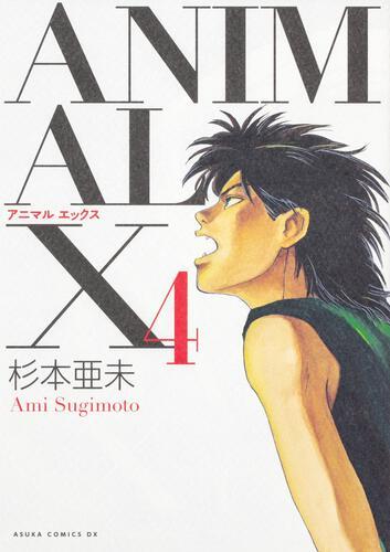 書影:ANIMAL X 4
