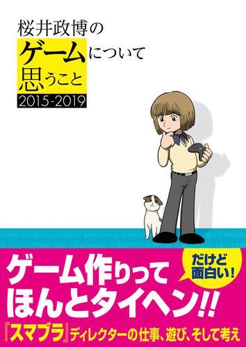書影:桜井政博のゲームについて思うこと 2015-2019