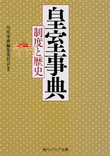 書影:皇室事典 制度と歴史