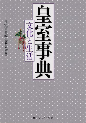 書影:皇室事典 文化と生活