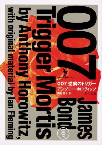 書影:007 逆襲のトリガー