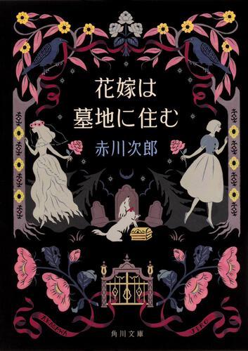 書影:花嫁は墓地に住む 花嫁シリーズ