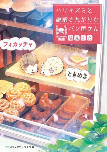 表紙:ときめきフォカッチャ ハリネズミと謎解きたがりなパン屋さん