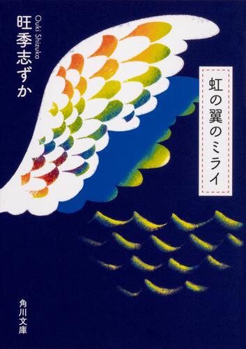 書影:虹の翼のミライ