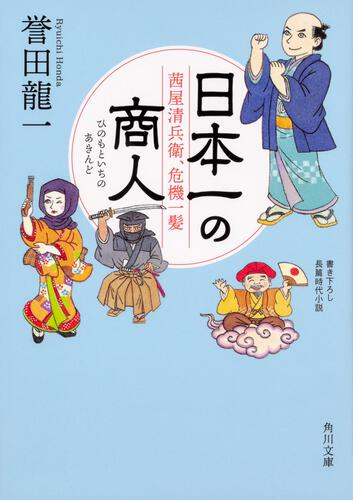 書影:日本一の商人 茜屋清兵衛、危機一髪