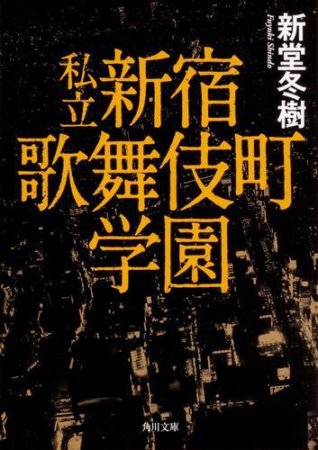 書影:私立 新宿歌舞伎町学園