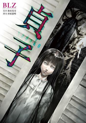 表紙:貞子