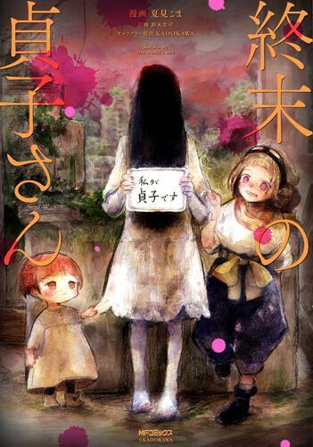 表紙:終末の貞子さん