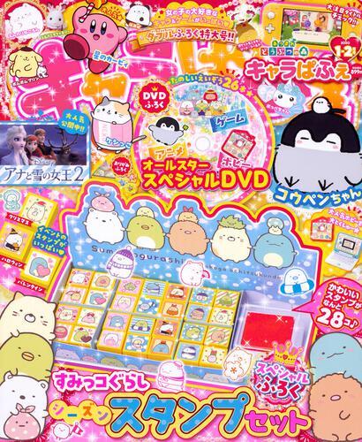 表紙:キャラぱふぇ Vol.76 2020年1-2月号