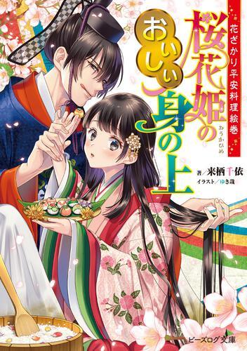 書影:花ざかり平安料理絵巻 桜花姫のおいしい身の上