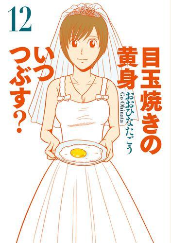 表紙:目玉焼きの黄身 いつつぶす? 12