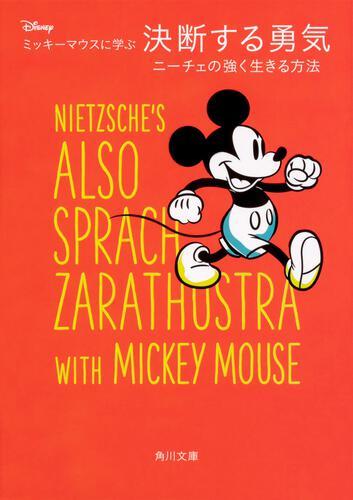 書影:ディズニー ミッキーマウスに学ぶ決断する勇気 ニーチェの強く生きる方法