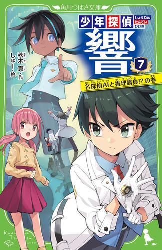 書影:少年探偵 響7 名探偵AIと推理勝負!?の巻