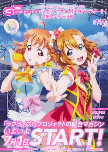電撃G's magazine 2019年7月号増刊2019 SUMMER SPECIAL 号外 ラブライブ!総合マガジンスタート!応援スペシャル号