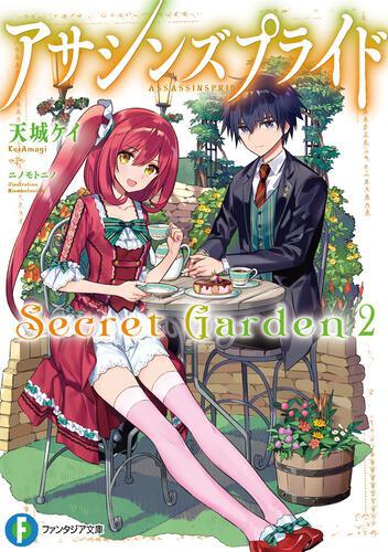 書影:アサシンズプライドSecret Garden2