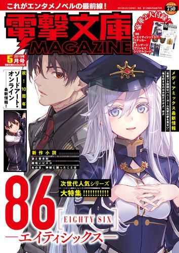 書影:電撃文庫MAGAZINE 2019年5月号