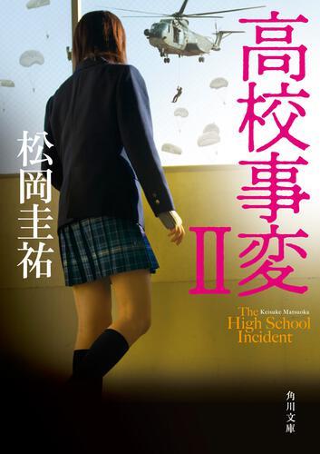 書影:高校事変 II
