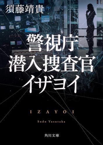 書影:警視庁潜入捜査官 イザヨイ