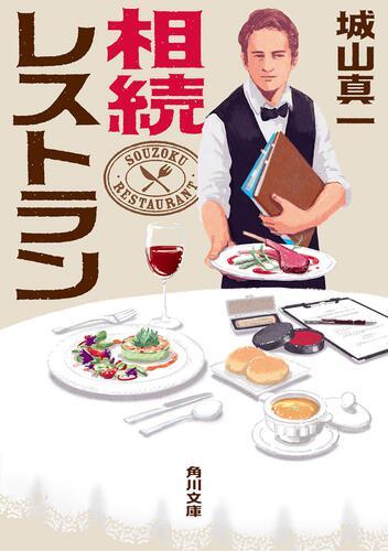 書影:相続レストラン