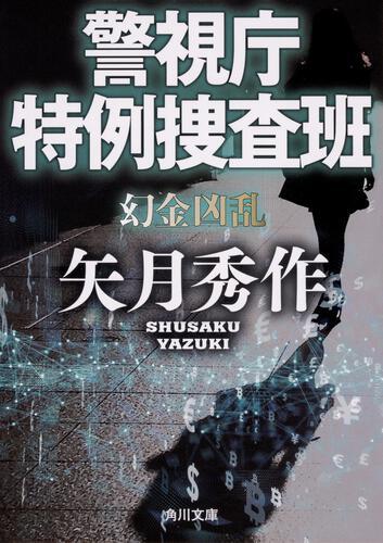 警視庁特例捜査班 幻金凶乱