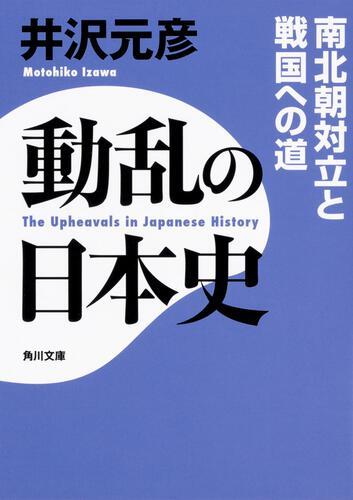 書影:動乱の日本史 南北朝対立と戦国への道
