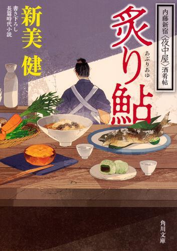 書影:炙り鮎 内藤新宿〈夜中屋〉酒肴帖