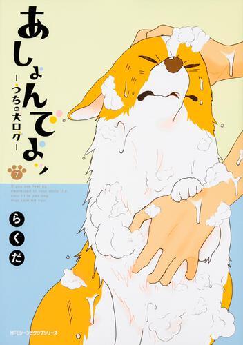 表紙:あしょんでよッ ~うちの犬ログ~ (7)