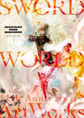ソード・ワールド2.0/2.5ArtWorks 11th Anniversary 表紙