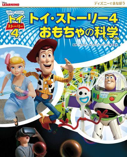 書影:ディズニーでまなぼう トイ・ストーリー4 おもちゃの科学