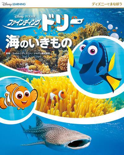 書影:ディズニーでまなぼう ファインディング・ドリー 海のいきもの