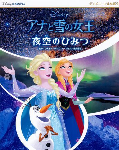 表紙:ディズニーでまなぼう アナと雪の女王 夜空のひみつ