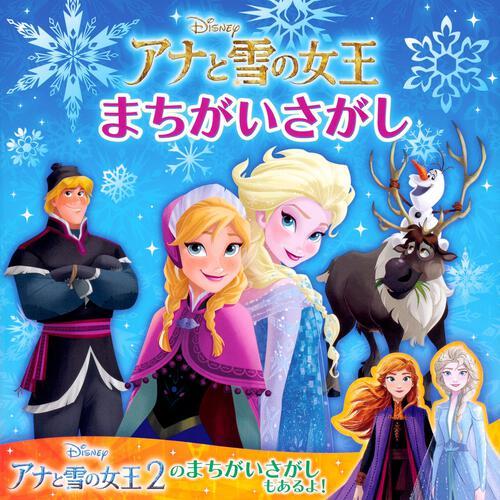 表紙:アナと雪の女王 まちがいさがし