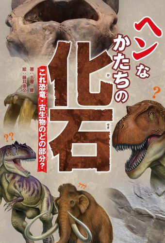 表紙:ヘンなかたちの化石 これ恐竜・古生物のどの部分?
