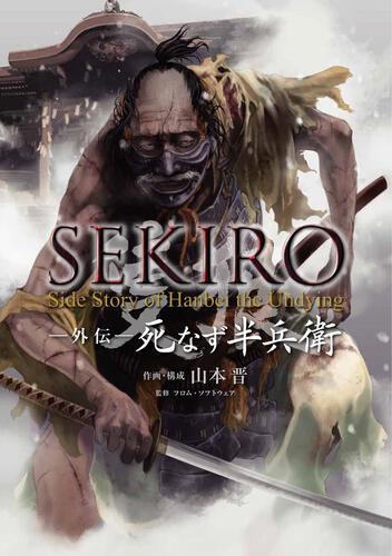 SEKIRO 外伝 死なず半兵衛
