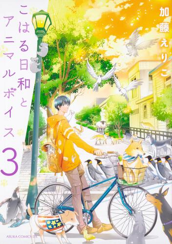 書影:こはる日和とアニマルボイス(3)