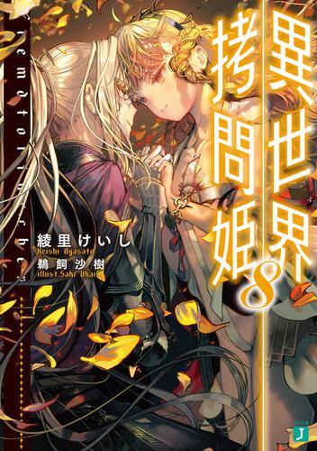 書影:異世界拷問姫8