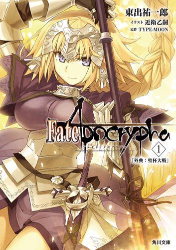 書影:Fate/Apocrypha Vol.1 「外典:聖杯大戦」
